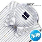 日清紡アポロコット | ワイシャツ・半袖・オルタネイトストライプ・スナップダウン・綿100%・形態安定