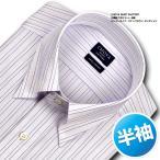 日清紡アポロコット | ワイシャツ・半袖・ピンストライプ・スナップダウン・綿100%・形態安定