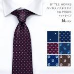 ショッピングネクタイ ネクタイ メンズ   STYLE WORKS    日本製 ハンドメイド シルク100% ドットタイプ 6カラー