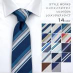ネクタイ メンズ | STYLE WORKS |  日本製 ハンドメイド シルク100% レジメンタルタイ 14カラー