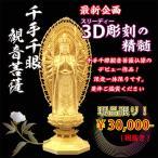 3D彫刻・千手千眼観音菩薩/十一面千手観音
