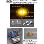 【送料無料】ワゴンR CT(CV)21S/51S MC11S/21 クリスタルLEDウインカー ハーテリー