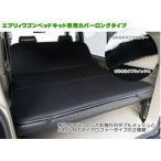 エブリィワゴン専用 DA64W リクライニングベッドキット ロングタイプ用カバー  シンケ/SHINKE