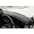 ハイエース 200系 ナロー用 ダッシュマット シンケ/SHINKE