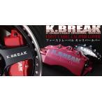 エルグランド E51/NE51 年式:02.7~10.8 ファーストレーベル キャリパーカバー 【リア】 K-BREAK/ケイブレイク