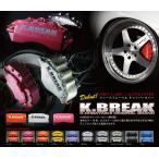 コペン L880K 年式:02.6~ ファーストレーベル キャリパーカバー 【フロント】 K-BREAK/ケイブレイク