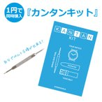 ■1円カンタン初めてキット■単独での購入は出来ません。必ず時計ベルトと一緒にご注文ください。