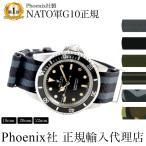 腕時計 ベルト 時計 バンドPhoenix社製  NATO軍G10 正規ストラップ 英国製 18mm20mm22mm フェニックス