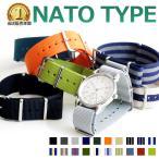 腕時計 ベルト 時計 バンド NATOタイプ NATO type ナイロンストラップ 18mm20mm22mm(メ)