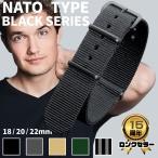 錶帶, 錶鏈 - 時計 腕時計 ベルト 時計バンド ブラックシリーズ NATOタイプ ナイロンストラップ 18mm 20mm 22mm ブラック グレー オリーブ グリーン ベージュ