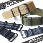 Belt Watch Band - 時計 腕時計 ベルト 時計バンド ブラックシリーズ NATOタイプ ナイロンストラップ 18mm 20mm 22mm ブラック グレー オリーブ グリーン ベージュ