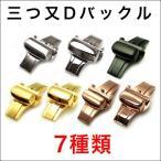 腕時計用 三つ又Dバックル 16・18・20・22mm 時計ベルト 時計バンド 腕時計(メ)