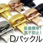 腕時計用 ニューDバックル 16・18・20・22mm 時計ベルト 時計バンド 腕時計(メ)