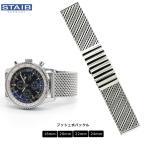 時計ベルト バンド HERMANN STAIB(ドイツ製)プッシュ式バックル メッシュ・ブレスレット 18.20.22.24mm 腕時計 ステンレス(宅)