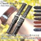 ショッピング時計 時計 ベルト バンド フルーコ・FLUCO クラシッククロコクロノ Classic Kroco Chrono レザー 18mm20mm22mm(メ)