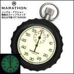 MARATHON マラソン シングル・アクション機械式ストップウォッチ 夜光文字盤 ST194009