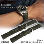 時計 ベルト バンド デッドストック BENRUS ベンラス キャンバス地時計ベルト 18mm(メ)