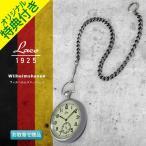 腕時計 メンズ ブランド LACO ラコ 861205 ヴィルヘルムスハーフェン Wilhelmshaven ポケットウォッチ 懐中時計 手巻き ネイビーウォッチ NAVY WATCH