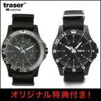 腕時計 メンズ TRASER ミリタリーウォッチ あすつく/送料無料