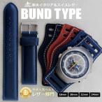 手錶用品 - 腕時計 ベルト 時計 バンド HDT BUND 耐水レザー 18mm20mm22mm24mm(メ)