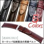 ショッピング時計 腕時計 ベルト 時計 バンド RIOS1931 New Orleans Crocodile Calf ニュー・オーリンズ  レザー 18.19.20.22mm(メ)