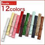 時計ベルト バンド Rocotte・ロコッテ Dress ドレス レザー 革 12mm14mm 腕時計(宅)