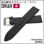 時計ベルト バンド BIWI ビウィ ISIS アイシス 完全耐水カウチューク・ラバーベルト 18.20mm スイス製 腕時計(メ)