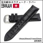 ショッピング時計 時計ベルト バンド BIWI ビウィ Alligator Skan アリゲーター・スキャン 完全耐水カウチューク・ラバーベルト 18mm20mm21mm22mm スイス製 腕時計(メ)
