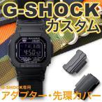 G-SHOCK ジーショック  MIL-SHOCK アダプター  gshock Gショック 先環カバー(メ)