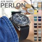 腕時計 ベルト バンド AIR NATO PERLON STRAP エアーナトー パーロン ストラップ 16mm18mm20mm22mm24mm(メ)