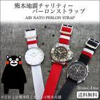 腕時計 ベルト バンド チャリティー パーロン ストラップ AIR NATO PERLON STRAP 20mm(メ)