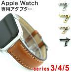 Apple watch アップルウォッチ 38mm 40mm 42mm 44mm バンド ベルト 交換用アダプター 2個セット バネ棒タイプ 専用パーツ