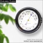 置き時計 掛け時計 インテリア おしゃれ ★CHELSEA CLOCK チェルシー・クロック PATRIOT DECK BAROMETER バロメーター 温度計気圧計【P10】