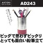 カップ 鉛筆立て 消しゴム Pencil End Cup Artori Design AD243【P10】