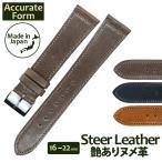 時計 ベルト Accurate Form アキュレイトフォルム Steer leather belt...