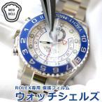 ROLEX Daytona Explorer Submariner専用保護シ