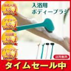 ボディーブラシ ボディブラシ シャワー 風呂 入浴 長い 軽い 大きい ソフト 痛くない 泡立つ 消費税込 送料無料