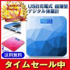 体重計 ヘルスメーター USB充電 LCD液晶 見やすい 薄い 軽い おしゃれ かわいい 自動オン 自動オフ 消費税込 送料無料