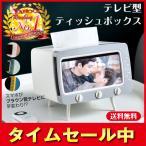ティッシュケース ティッシュボックス ティッシュ ボックス スマホ ケース おしゃれ かわいい 自宅 スタンド ハンズフリー 置ける テレビ 消費税込 送料無料