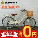 【埼玉送料無料】中古自転車 激安 子供用自転車 国内メーカー 20インチ 変速無し 整備士点検済み 不要自転車買取