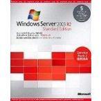 【中古品】Microsoft Windows Server 2003 R2 Standard Edition アカデミック 5クライアントアクセスライセンス付