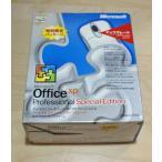 【中古品】OFFICE XP Professional Special Edition アップグレード