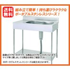 送料無料 新品 アズマ ポータブル 1槽水切シンク 1000*460*750 EKPM1-1000R  厨房一番