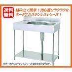 送料無料 新品 アズマ ポータブル 1槽水切シンク 800*460*750 EKPM1-800R  厨房一番