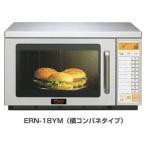 送料無料 新品 ネスター業務用電子レンジERN-18YM-1