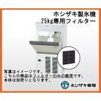 新品 ホシザキ 製氷機 25kg専用フィルター IM-25M専用フィルター ※本体別売  厨房一番