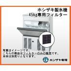 新品 ホシザキ 製氷機 45kg専用フィルター IM-45M専用フィルター ※本体別売  厨房一番