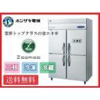 ショッピング冷蔵庫 業務用冷凍冷蔵庫 1冷凍3冷蔵庫ホシザキ 幅1200×奥650 三相200V HRF-120AT3(HRF-120ZT3)