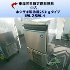 製氷機 業務用 ホシザキ 画像