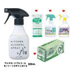 アルコール除菌剤 ライオンライオガードアルコールモノトーンデザインボトル300mL プレゼント付き